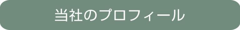 さいたま・所沢市が本社所在地の、動画制作会社です。