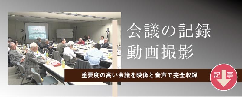 会議の記録動画撮影は、9万6000円。諸経費別。