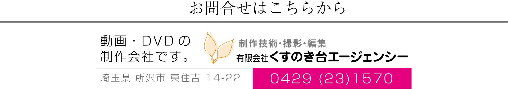 埼玉県所沢市の映像制作会社です。