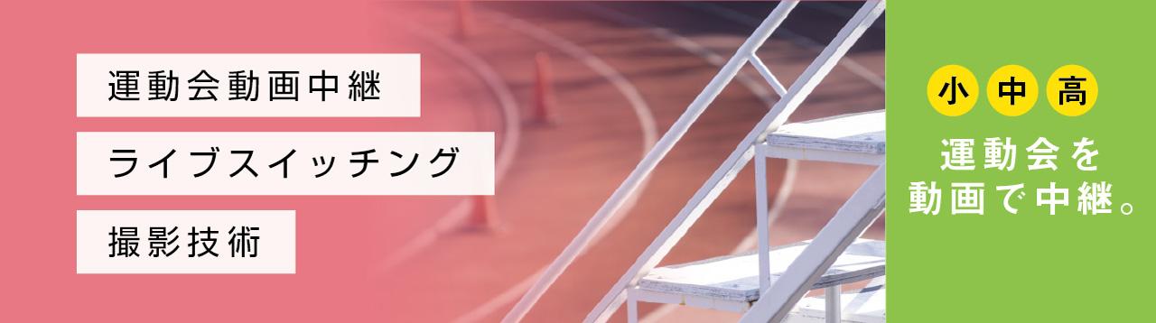 運動会動画中継おススメポイント